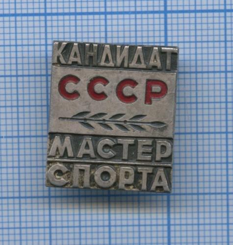 Знак «Кандидат мастер спорта СССР» ММД (СССР)