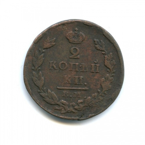 2 копейки 1826 года ЕМ ИК (Российская Империя)