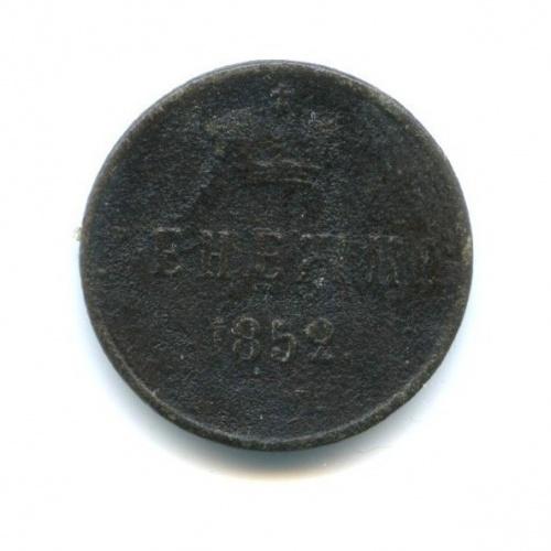 Денежка (1/2 копейки) 1852 года (Российская Империя)