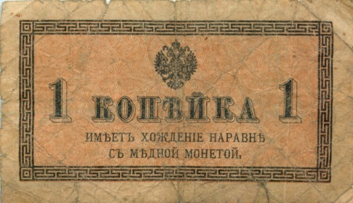 1 копейка (Российская Империя)