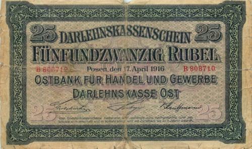 25 рублей (Оккупация России Германией, г. Познань) 1916 года (Германия)