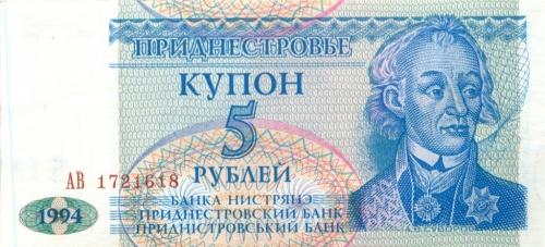 5 рублей (купон, Приднестровье) 1994 года