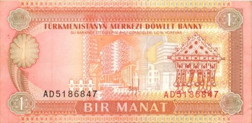 1 манат (Туркмения)