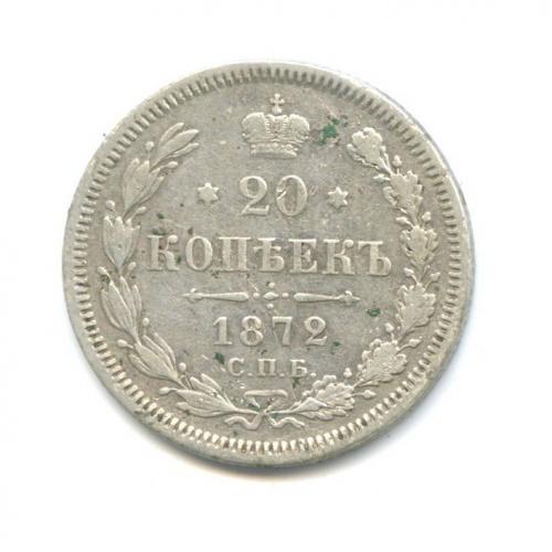20 копеек 1872 года СПБ HI (Российская Империя)