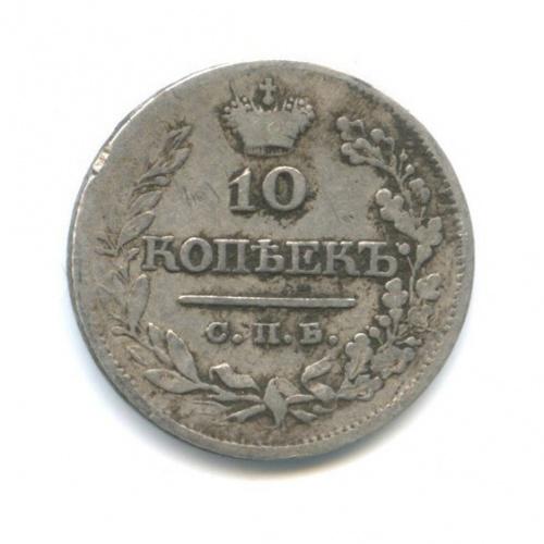 10 копеек 1821 года СПБ ПД (Российская Империя)