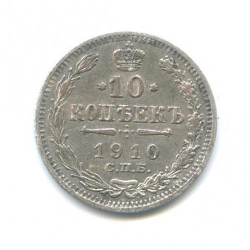 10 копеек 1910 года СПБ ЭБ (Российская Империя)