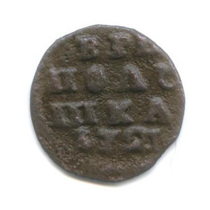 Полушка (1/4 копейки) 1721 года ВРП (Российская Империя)