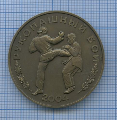 Медаль настольная «Рукопашный бой. IVкомандный турнир правоохранительных органов памяти сотрудников, погибших в«горячих точках» 2004 года (Россия)