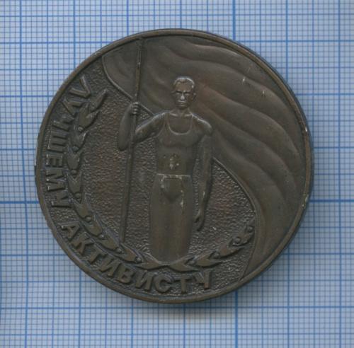 Медаль настольная «Лучшему активисту - Центральный совет» (СССР)