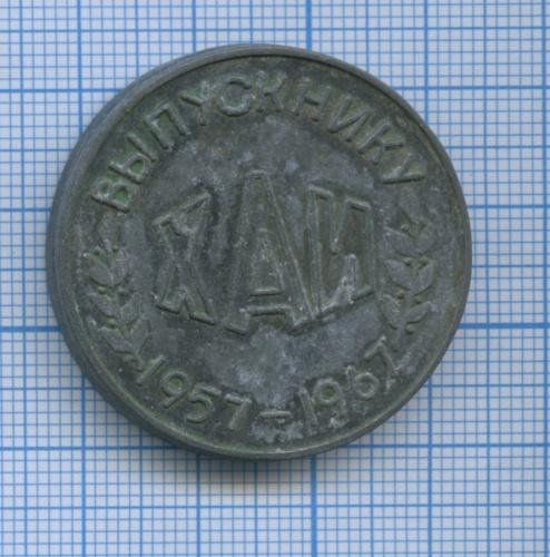 Медаль настольная «Выпускнику ХАИ 1957-1967» (СССР)