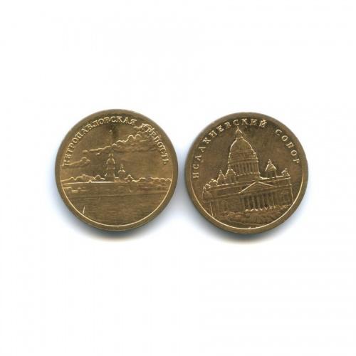 Набор жетонов «Петропавловская крепость», «Исаакиевский собор» 2003 года СПДМ (Россия)