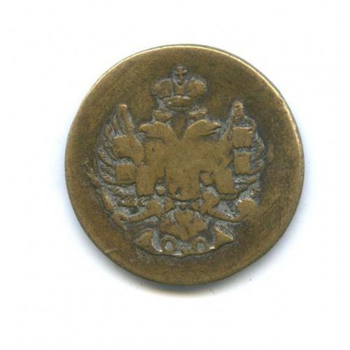 Пуговица «Moscou» (Российская Империя)
