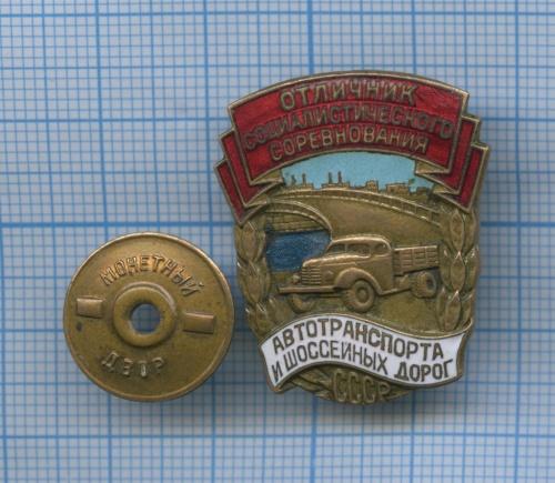 Знак «Отличник социалистического соревнования автотранспорта ишоссейных дорог» ММД (СССР)