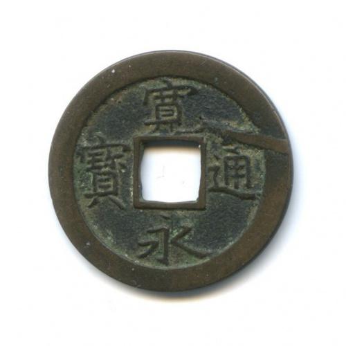 1 мон (без монетного двора) (Япония)