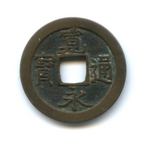 1 мон (монетный двор Эдо) 1726 года (Япония)