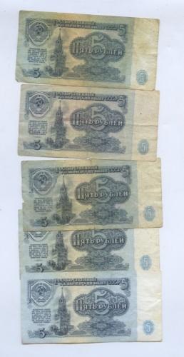Набор банкнот 5 рублей 1961 года (СССР)