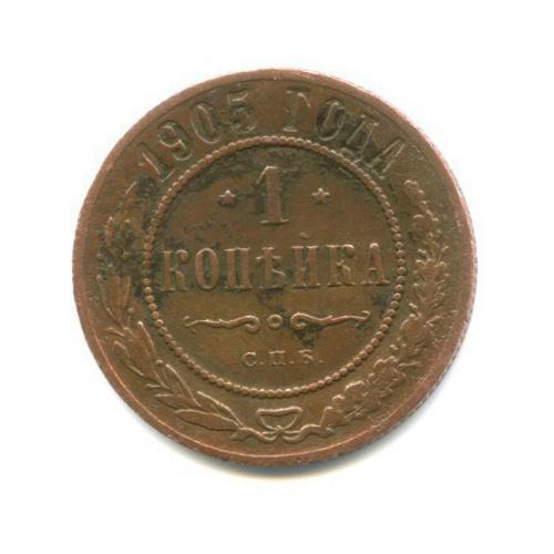 1 копейка 1905 года СПБ (Российская Империя)