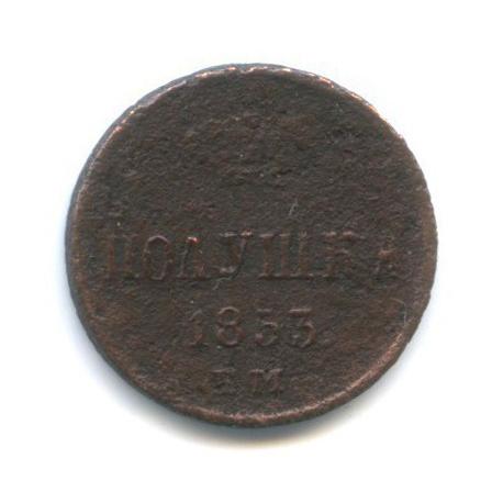 Полушка (1/4 копейки) 1853 года ЕМ (Российская Империя)