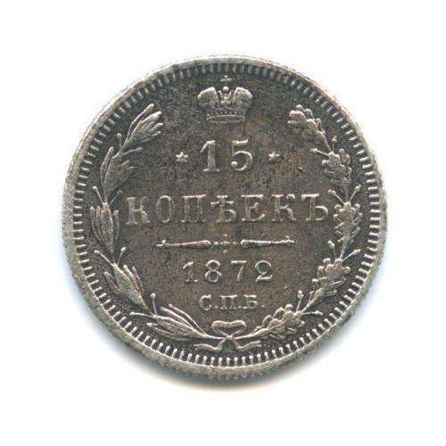 15 копеек 1872 года СПБ HI (Российская Империя)