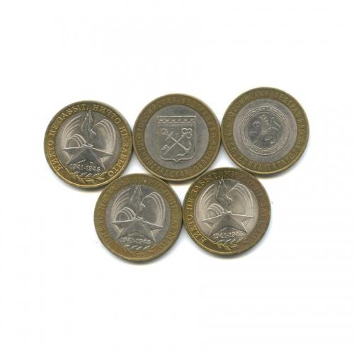 Набор юбилейных монет 10 рублей 2005 года (Россия)