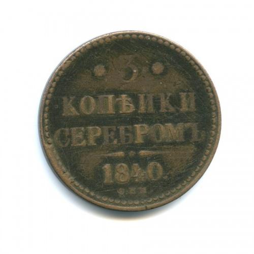 3 копейки серебром 1840 года СПМ (Российская Империя)