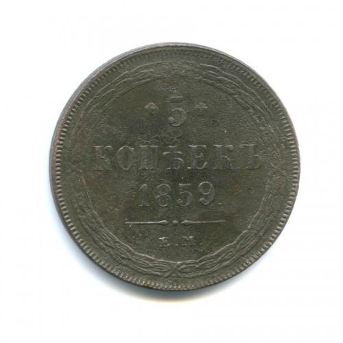 5 копеек 1859 года ЕМ (Российская Империя)