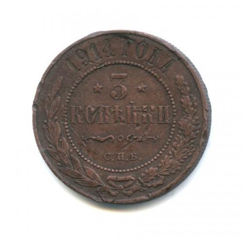 3 копейки 1914 года СПБ (Российская Империя)