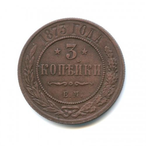 3 копейки 1873 года ЕМ (Российская Империя)