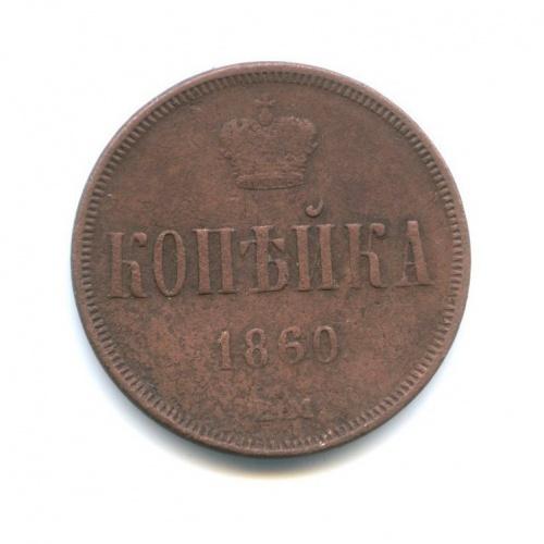 1 копейка 1860 года ЕМ (Российская Империя)