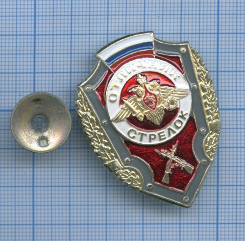 Знак «Отличник-стрелок» (Россия)