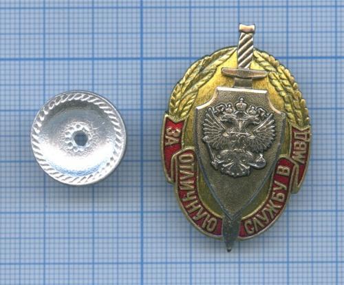 Знак «Заотличную службу вМВД» (Россия)