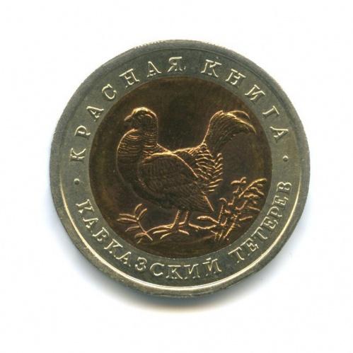 50 рублей — Красная книга - Кавказский тетерев 1993 года (Россия)