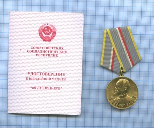 Медаль «80 лет ВЧК-КГБ» (судостоверением) 1998 года