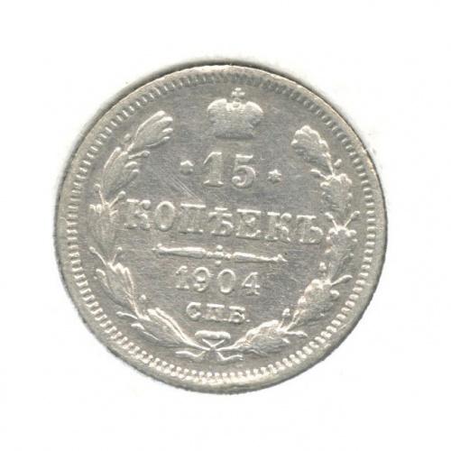 15 копеек (вхолдере) 1904 года СПБ АР (Российская Империя)