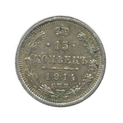15 копеек (вхолдере) 1914 года СПБ ВС (Российская Империя)