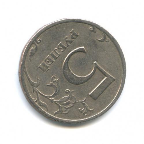 5 рублей (брак - разворот аверс/ревеср 130°) 1997 года СПМД (Россия)
