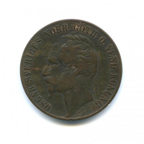 5 эре - Оскар I 1857 года (Швеция)