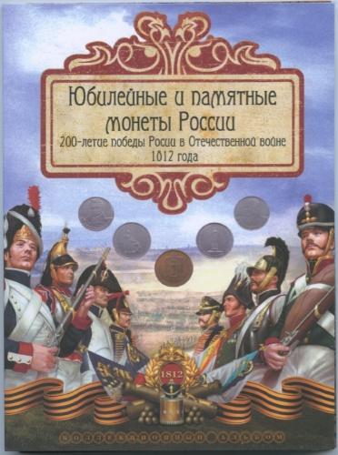 Альбом-планшет для монет «200-летие победы России вОтечественной войне 1812 года» (Россия)