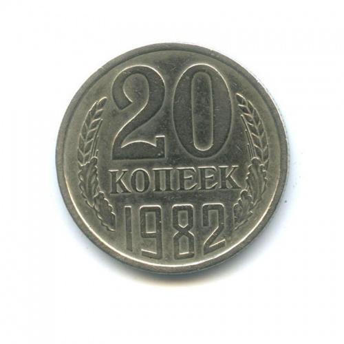 20 копеек (л/с шт. 3 копейки) 1982 года (СССР)