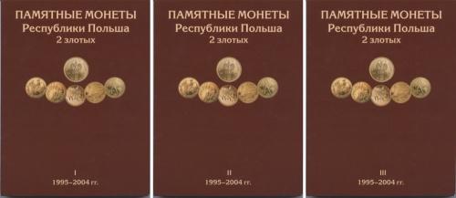 Альбом-планшет для монет 2 злотых «Памятные монеты Республики Польши (1995-2004)» (3 тома, 84 ячейки вкаждом альбоме) (Россия)