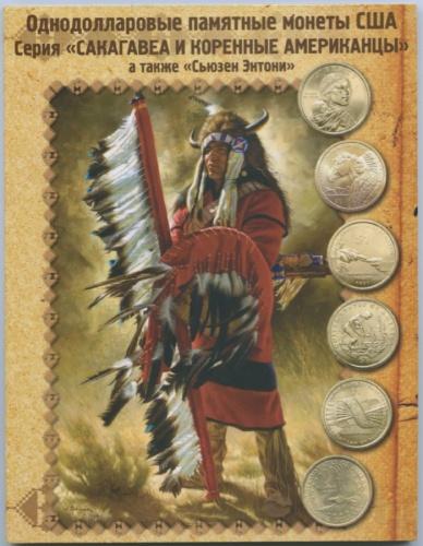 Альбом-планшет для однодолларовых монет «Сакагавеа икоренные американцы»