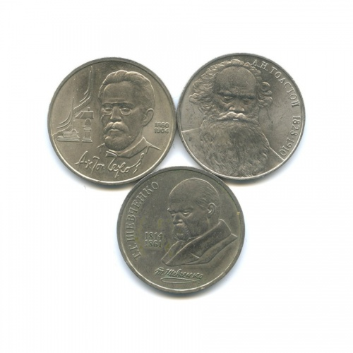 Набор юбилейных монет 1 рубль 1988-1990 (СССР)