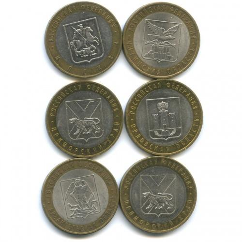 Набор юбилейных монет 10 рублей 2005-2007 (Россия)