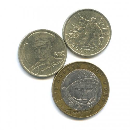 Набор юбилейных монет 2 рубля, 10 рублей 2000, 2001 СПМД, ММД (Россия)