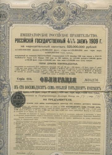 187 рублей 50 копеек (облигация) 1909 года (Российская Империя)
