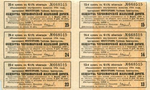 Набор купонов Общества Черноморской железной дороги 1916 года (Российская Империя)