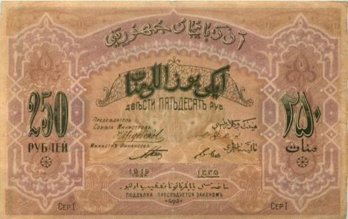 250 рублей 1919 года (Азербайджан)