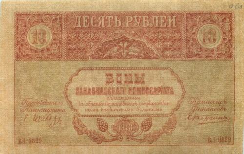 10 рублей (Закавказье) 1918 года