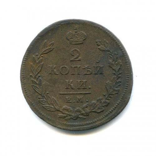 2 копейки 1811 года ЕМ НМ (Российская Империя)