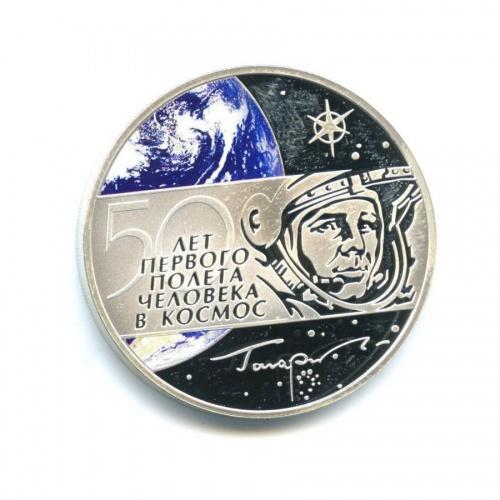 3 рубля - 50 лет Первого полета человека вкосмос - Ю. Гагарин, вцвете ( без упаковки ) 2011 года СПМД (Россия)